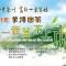 """2021蒙顶山茶区第一背篓茶上市 川观主播带你""""云""""逛茶市"""