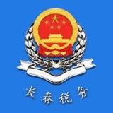 长春税务网络直播间