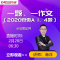 2020安徽A卷1、4题