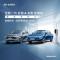 北京现代全新一代名图&名图纯电动新车发布会