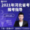 2021年河北省考报考指导#河北省考##报道指导#