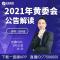 2021年黄河水利委员会事业单位招考高校毕业生公告解读