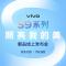 vivo S9系列 新品线上发布会