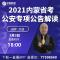 2021内蒙古招考公告解读#好课推荐#