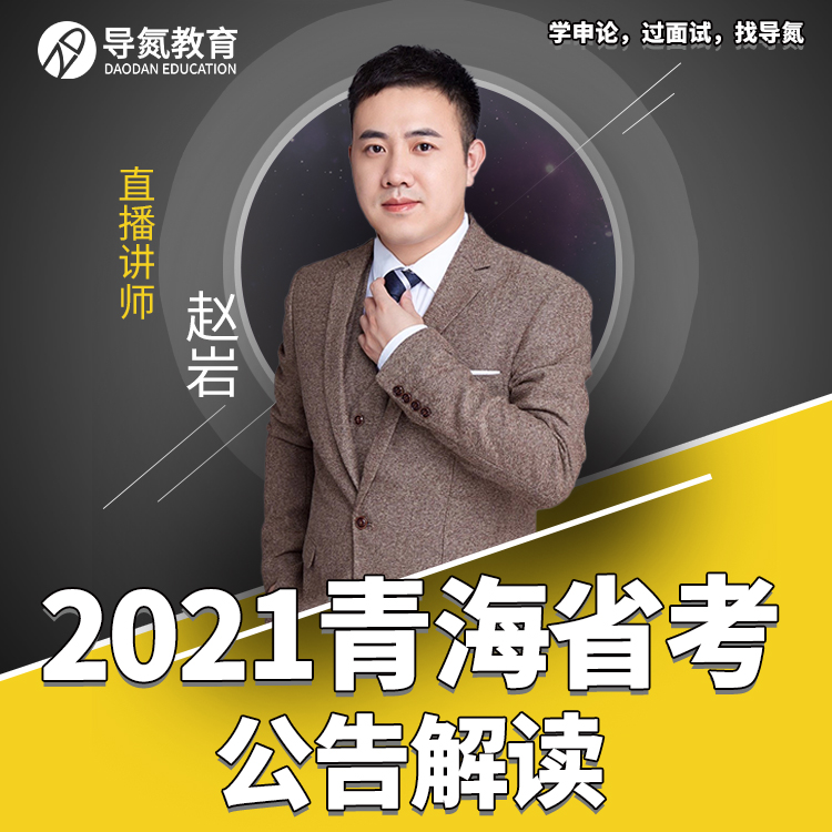 2021年青海省公告解读
