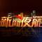 新闻夜航 3•15特别节目 《直播带货别惹祸》