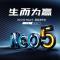 生而为赢iQOO Neo5新品发布会