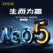 iQOO Neo5 新品发布会