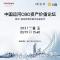 中国运河CBD资产价值论坛