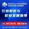 24365互联网+就业直播课 3月21日(星期日)19:00—20:00 主题:《行业解析与职业发展指导——(九)医疗卫生行业、智能交通行业》 主讲:北京协和医院人事处处长,李  莉。          北京万集科技股份有限公司总经理助理,王思南。