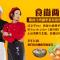 【食尚两岸 —— 挑战台湾剧里最常出现的街边美食!】这次不PK!两岸大厨携手共做台湾著名小吃ǒu-ā-jiān(蛤仔煎)。当云南大厨碰上台湾美女主播,会撞出什么样的火花?下午3:30, 我们在直播间等你来尝~