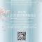 2021中国王子安187期全国公开课《2021西子秀禾配色》主题