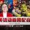 【视频直播英语课】玩转#动画趣配音# Shrek 22 聪明争执换沟通,建设性责骂语气语调