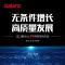 2021格兰仕328中国市场年会