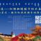 直播:内蒙古·额济纳旗旅游专场推介会
