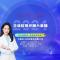 2021企业校招光明大直播走进中国电子科技集团