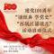 """建党100周年""""诵经典 学党史""""暨""""西城诵读月""""活动"""