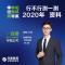 #易行测晚课##2020贵州省考##资料分析#