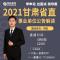 2021甘肃省直事业单位公告解读