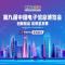 CITE2021中国电子信息博览会
