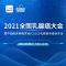 2021全国乳腺癌大会暨中国临床肿瘤学会(CSCO)乳腺癌年会
