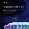 箭牌家居•2021迪拜新品发布会全球直播