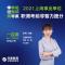 2021上海事业单位职测考前非智力提分