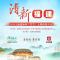 """直播:""""清新福建""""— 2021福建旅游(北京)全媒体推介会"""