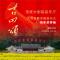 国家大剧院:《古田颂》大型交响合唱音乐会