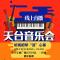 """《天台音乐会》2021年""""城市之光""""系列云直播第一场主题:""""听两把琴""""谈""""心事"""""""