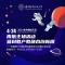 """2021年""""中国航天日""""南航主场活动暨科教产教融合创新周——全国青少年航天科普教育论坛暨校长论坛"""