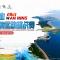 2021年绿水青山中国休闲运动(万宁站)挑战赛