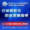 24365互联网+就业直播课 4月25日(星期日)19:00—20:00 主题:《行业解析与职业发展指导——(11)化工橡胶行业及央企用人趋势观察》