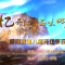 直播:呼玛县第八届开江节云上直播