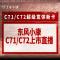东风小康C71/C72上市发布会直播中!
