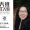"""本期《天维红人馆》,我们为您请到了Lily Sha,与您分享:""""我在King's做家委副的那几年""""。"""