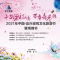 千古梁祝情 百年善卷缘 2021年中国·宜兴梁祝文化旅游节暨观蝶节