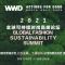 绿色设计力量:传统文化的可持续智慧与当代中国美学