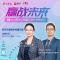 赢战未来·2021南京中招国际部升学帮你问——南京外国语学校国际部