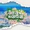 #京郊漫城 北国凌源#朝阳春季旅游季•凌源市首届文化旅游节启动仪式正在直播#小浪在直播#