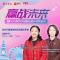 赢战未来·2021南京中招国际部升学帮你问——南京外国语学校雨花国际学校