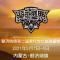 直播:内蒙古额济纳旗第二届摩托文化旅游盛会
