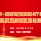 直播:内蒙古·额济纳首届环G7自驾带高质量自驾发展论坛