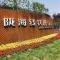 西安首个铁路主题公园——陇海线铁路主题公园开园