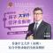 扬子大学升·综评全解析——香港中文大学