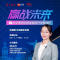 赢战未来·2021南京中招国际部升学帮你问——南师附中IB国际项目