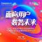 面向用户 数智未来——长虹·美菱CHiQ智汇家成都体验馆发布仪式