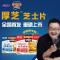 百吉福新品厚芝芝士片在广州永旺超市首发