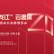 """""""品味龙江""""云逛展--2021中国自主品牌博览会"""
