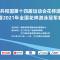 中华人民共和国第十四届运动会花样游泳资格赛暨2021年全国花样游泳冠军赛